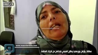 مصر العربية   مطلقات وأرامل ببورسعيد يطالبن السيسي بنجدتهن من قرارات المحافظ
