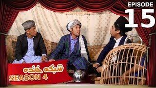 شبکه خنده - فصل چهارم - قسمت پانزدهم / Shabake Khanda - Season 4 - Episode 15