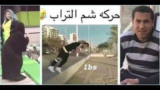 ابو هيط يقدم ~ اكبر كذبة في التاريخ ~ احلى المقاطع
