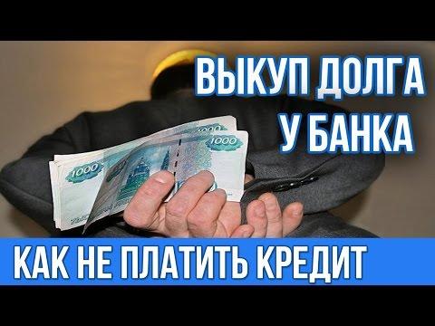 как купить свой долг у банка русский стандарт надлежащего исследования