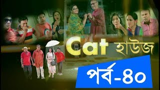 Cat House EP-40   Mir Sabbir   Monira Mithu   Nadia Ahmed   Intekhab Dinar   Bangla Natok   Rtv