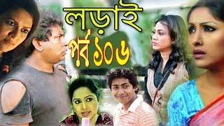 Bangla Natok Lorai Part 106 Ft. Mosharraf Karim