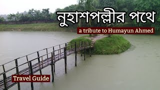 নুহাশপল্লীর পথে । Walk into the Nuhash Polli - a tribute to Humayun Ahmed
