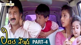 Little Soldiers Telugu Full Movie HD | Baby Kavya | Heera | Brahmanandam | Baladitya | Part 4
