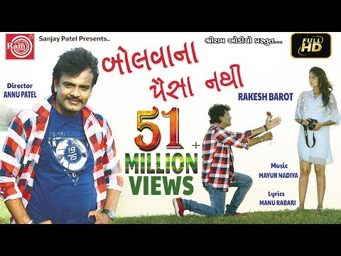 Xxx Mp4 Bolvana Paisa Nathi Video Rakesh Barot New Gujarati Song 2018 Ram Audio 3gp Sex
