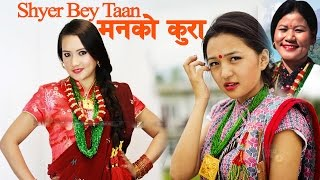 New Gurung Full Movie Eng Subtitle - SHYER BEY TAAN (MANKO KURA) - Ft. Raju Gurung, Ranjita Gurung