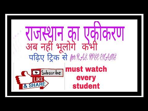 Xxx Mp4 राजस्थान का एकीकरण With Tricks Rajsthan Ka Ekikaran 3gp Sex