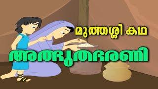 അത്ഭുതഭരണി മുത്തശ്ശി കഥ # Adhbuthabharani Malayalam Story For Children # Malayalam Animation Stories