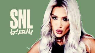 حلقة مايا دياب كاملة - SNL بالعربي