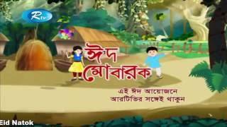 Bangla Eid Natok 2016 Promo   Rock   টেলিফিল্ম   রক1