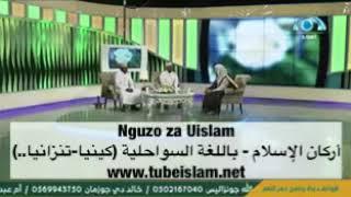 Nguzo za Uislam أركان الإسلام - باللغة السواحلية
