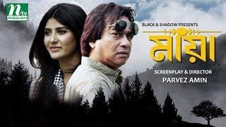 NTV Classic Telefilm: মায়া | Maya | Partha Barua | Parno Mittra | NTV EID Telefilm 2018
