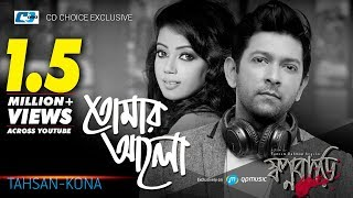 Tomar Alo | Tahsan | Kona | Shopno Bari | Sajid Sarkar | Lyrical Video | Bangla New Song | Full HD
