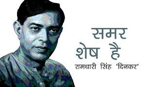 हिंदी कविता : समर शेष है : रामधारी सिंह दिनकर : Ramdhari Singh Dinkar : Manish Gupta in Hindi Studio