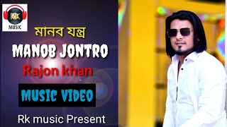 Manob Jontro | Official Music Video | Rajon khan | Bangla New Song | Mon jatona|2016