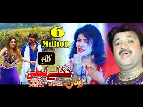 Xxx Mp4 Pashto HD Film Zandan New Song Khkole Laila By Raees Bacha And Nazia Iqbal 3gp Sex