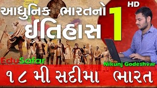 Indian History in Gujarati- 1