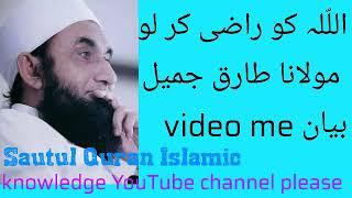 Allah ko Razi karlo by Molana Tariq jameel ka bayan