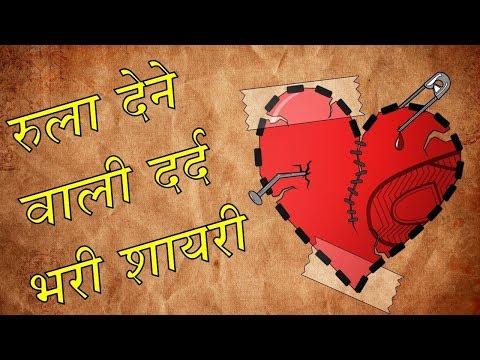 Xxx Mp4 रुला देने वाली शायरी 💗 Broken Heart Shayari In Hindi 💗 Shayari 2018 💗 शायर बनाया आपने 3gp Sex
