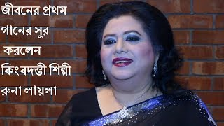 Runa Laila Exclusive  Interview About Her New Movie Song Golpokatha