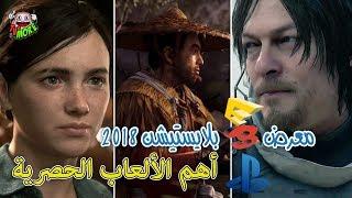 أهم ألعاب سوني الحصرية القادمة ( PS4 ) معرض E3 2018