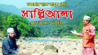 Salli Ala | Mamunur Rashid | Official Video | 2017