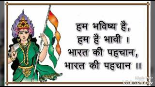 Varshik hindi geet 2017 (माध्यमिक कक्षाओ हेतु)