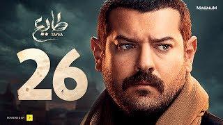 مسلسل طايع - الحلقة 26 الحلقة السادسة والعشرون HD - عمرو يوسف | Taye3 - Episode 26 - Amr Youssef