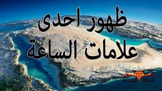 عاجل بوادر ظهور احدى علامات الساعة  فى شبة الجزيرة العربية وتحديداً السعودية !