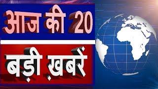 दिनभर की बड़ी ख़बरें | Today latest news | Top 20 news | Live News | MobileNews 24.