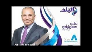 مشاهدة اخر حلقة من برنامج على مسئوليتى تقديم احمد موسى