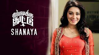 Thillukku Thuttu fame Shanaya's show real
