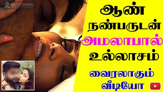 Amala Paul's outing with boyfriend viral video - 2DAYCINEMA.COM