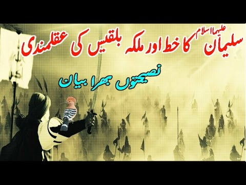 Hazrat Suleman A.S And Malka Balqees