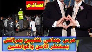 حفل جماعي بين شباب بمراكش يستنفر الجوندارم والمواطنين