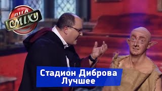 РОЗЫГРЫШ на Свадьбе от Евгения Кошевого - Стадион Диброва Лучшее | Лига Смеха 2018