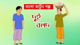 দুই বলদের হাঁসির কাহিনী // dui boloder hasir kahini -----Dream Park