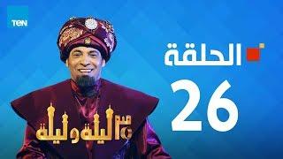 مسلسل 30 ليلة و ليلة - سعد الصغير - الحلقة 26 كاملة | Episode 26 - 30 Leila w Leila