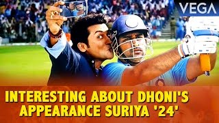 Interesting Details About Dhoni's Appearance With Suriya in '24' || Latest Tamil Film News & Gossips