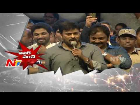 watch Mega Star Chiranjeevi Punch Dialogue at khaidi no 150 Pre Release Function || Power Punch || NTV