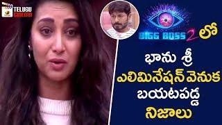 Shocking Reasons Behind Bhanu Sree ELIMINATION | Bigg Boss 2 Telugu Reality Show | Telugu Cinema