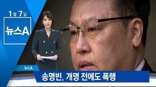 송명빈, 개명 전에도 나쁜 손버릇…상습폭행 전과 | 뉴스A