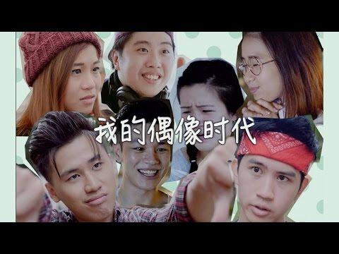 我的偶像時代 (台湾电影戏剧大结合) - Taiwan Drama Ultimate Parody | Butterworks | 我的少女時代 +那些年+等一个人咖啡+流星花园