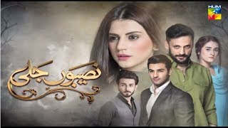 Upcoming Hum Tv Drama Naseebon Jali || Promo || Review || Cast & Crew || OST || Timing