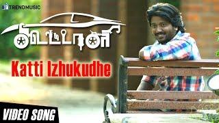 Katti Izhukudhe - Video Song | Koottali | SK Mathi | Britto Michael | TrendMusic