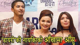 """'डायरी'की नायिका """"छुल्ठिम"""" यसरि रोईन - Nepali Movies Diary - Rekha Thapa , Chhulthim Gurung"""