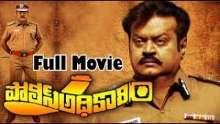 City Police Telugu Full Length Movie | Vijaykanth, Suma | Latest Telugu Movies