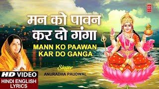 महाकुंभ महिमा 2019 I मन को पावन कर दो गंगा I Mann ko Paawan Kar Do Ganga I ANURADHA PAUDWAL