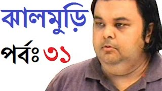 Jhal muri Part 31 - New Bangla Natok 2015 ft Mosharraf Karim - ঝালমুড়ি  ৩১