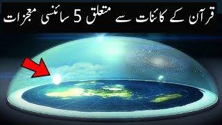 5 Scientific Miracles Of Quran | Urdu / Hindi